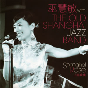 巫慧敏 with THE OLD SHANGHAI JAZZ BAND ~ Shanghai Rose 上海玫瑰