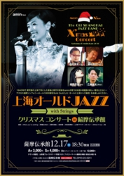 上海オールドJAZZ with Strings X'mas Concert in 薩摩伝承館